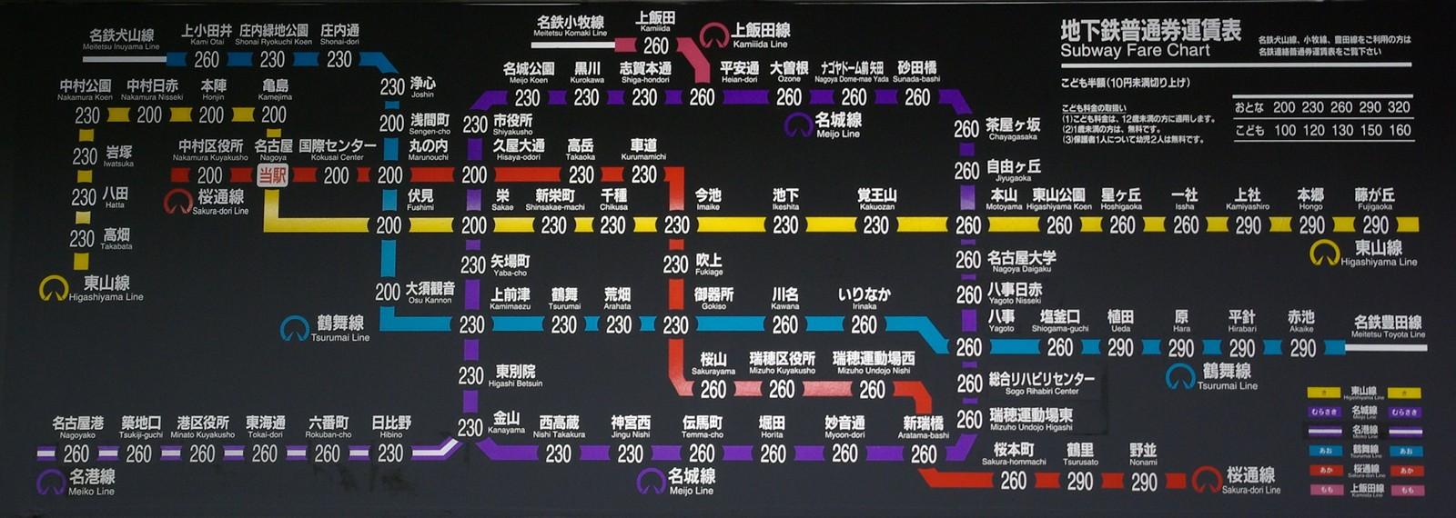 나고야 지하철 노선도 (Nagoya Metro Route Map, Japan)